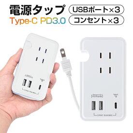 PD3.0 USB充電ポート付 Type-C 電源タップ USB コンセント ACアダプター USB 一体式 3個口 4USBポート コンセントタップ スマホ充電器 iPhone 11 Android Type-C チャージャー 全機種対応 2種類選べる 在宅勤務 送料無料 父の日ギフト