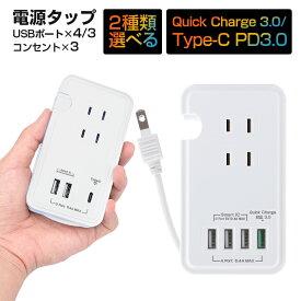 Quick Charge 3.0 USB充電ポート付 Type-C PD3.0 電源タップ USB コンセント ACアダプター USB 一体式 3個口 4USBポート コンセントタップ スマホ充電器 iPhone 11 Android Type-C チャージャー 全機種対応 2種類選べる 送料無料