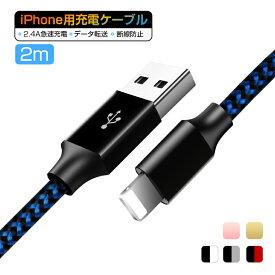 iPhone ケーブル 2m iPhone 充電ケーブル 2.4A iPhone XS ケーブル iPhone XS Max 充電ケーブル iPhone X USBケーブル Phone XR USB充電ケーブル 断線しにくい 急速充電 高耐久 送料無料