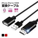 【楽天4位獲得】2m iPhone HDMI 変換ケーブル 充電しながら使える iPhone HDMI アダプター TV接続 HDMI分配器 ゲーム …