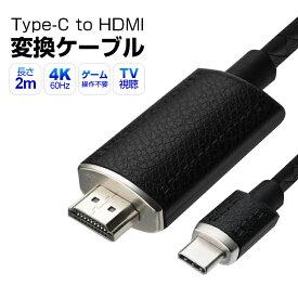 Type-C HDMI 変換ケーブル 2m USB Type-C HDMI ケーブル テレビ 接続 タイプC ケーブル 4K 60Hz プロジェクタ タブレット 変換アダプタ 長い 超高画質 レザー素材 アルミ合金製 折れにくい 送料無料