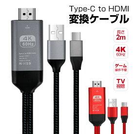 Type-C HDMI USBケーブル 充電しながら使える Type-C HDMI 変換ケーブル 4K対応 テレビ 接続 ケーブル プロジェクタ タイプC 変換アダプタ タブレット ミラーリング 長さ2m 超高解像度 高耐久ナイロン アルミ合金製 送料無料