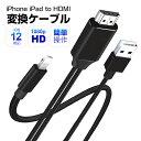 一体型 iPhone HDMI変換ケーブル 充電しながら使える 長さ2m iPad HDMI USBケーブル AV 変換アダプタ テレビ 接続 ケ…