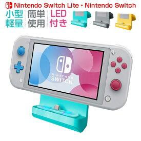 Nintendo Switch 充電スタンド Nintendo Switch Lite 充電 ホルダー 卓上 HUAWEI Xperia AQUOS 充電器 ニンテンドースイッチ チャージャー 充電ドック スマホ クレードル Type-C 充電ケーブル付き LED付 送料無料