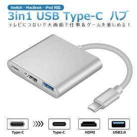 【ポイント10倍】【3in1】USB Type-C to HDMI 変換ケーブル Type-C HDMI 変換アダプタ ハブ Type-C 充電ケーブル Type-C を USB変換 Nintendo Switch MacBook テレビ iPad 対応 ギフト プレゼント おすすめ 送料無料