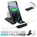 ワイヤレス充電器 iphone 3in1 スタンド スマホ usb ワイヤレス 折り疊み式 Qi 急速 ...