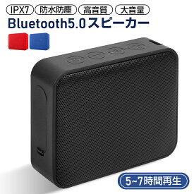 【母の日 早割】Bluetooth5.0 スピーカー 高音質 防水 防塵 ワイヤレス 軽量 おしゃれ 高音質重低音 大音量/お風呂/TWS対応 耐衝撃 アウトドア iphone/Android/PC/スマートフォン各種対応 1200mAhバッテリー 長い時間再生 SDカード対応 マイク内蔵 IPX7 送料無料