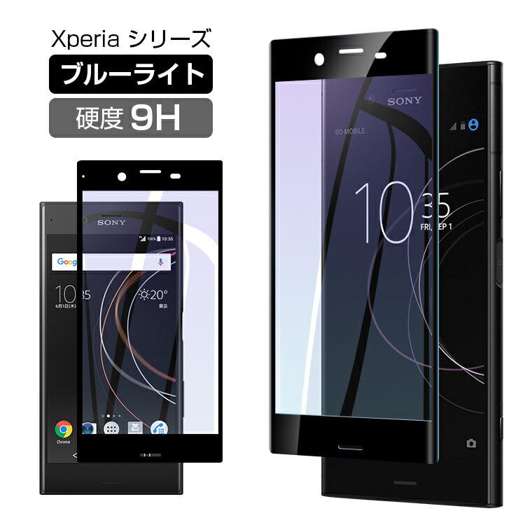 Xperia XZs ガラスフィルム 全面 Xperia XZ ガラス フィルム ブルーライトカット ブルーライト 全面保護 フルカバー Xperia XZ/XZs 全面ガラスフィルム 保護ガラス アンチグレア 光沢