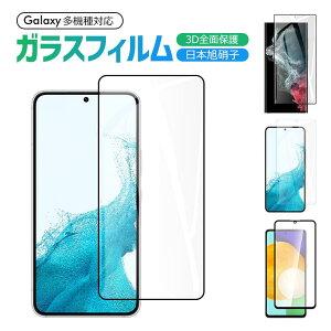 サムスン Galaxy A30 SCV43 ガラスフィルム Galaxy Feel SC-04J 液晶保護フィルム 3D曲面 Samsung Galaxy Feel 液晶保護フィルム ギャラクシー フィール 全面カバー 日本旭硝子 硬度9H 指紋防止 ギフト
