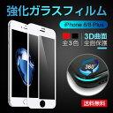 【超爆安新生活セール】アップル iPhone8 Plus ガラスフィルム iPhone8 保護フィルム 全面 アイフォン 8 液晶保護フィルム アイフォン8 プ...