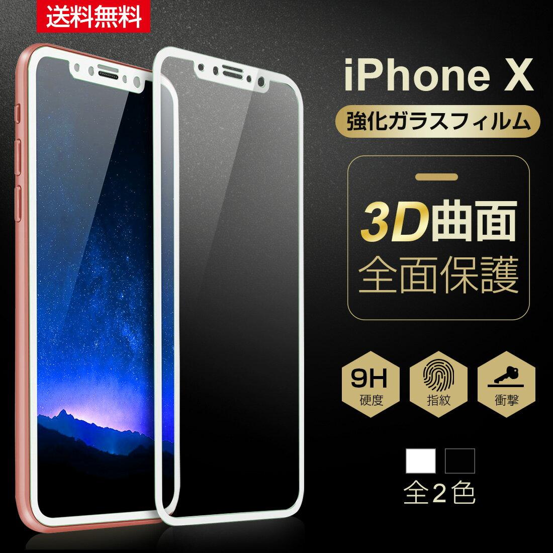 iPhone X(テン)専用 ガラスフィルム iPhoneX フィルム 強化 iPhone x 3D曲面 アイフォン X 液晶保護フィルム アイフォーン テン 日本旭硝子 全面保護カバー 硬度9H 送料無料