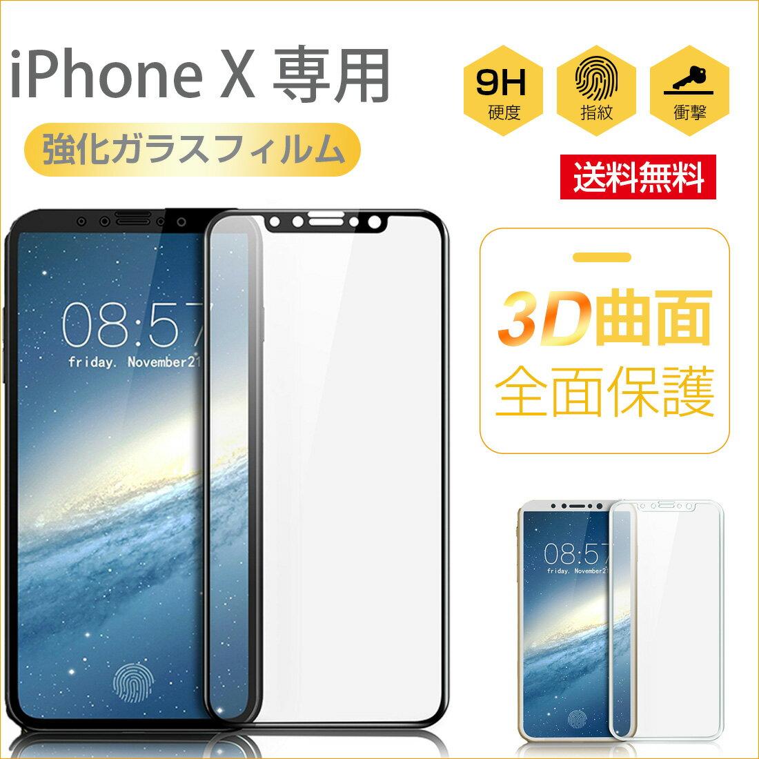iPhone X 強化ガラスフィルム 全面保護 iPhoneX フルカバー Apple iPhone x ガラスフィルム アイフォン テン 画面液晶 保護ガラスフィルム 3D 曲面 アイフォンX 保護シール 5.8インチ 飛散防止 耐衝撃 送料無料