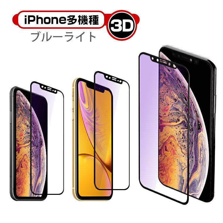 iPhone XS iPhone X 強化ガラスフィルム ブルーライトカット 3D iPhone XS Max ブルーライト iPhone XR 液晶保護フィルム アイフォン テンエス フルカバー 目を守る 日本旭硝子 全面保護 キズ防止 衝撃吸収 送料無料