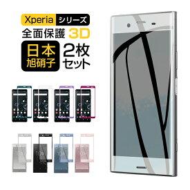 【楽天1位獲得】2点セット Sony Xperia XZ1 ガラスフィルム 全面保護 Xperia XZ3 XZ2 保護フィルム Xperia 8 Xperia 5 Xperia 1 Xperia Ace フィルム 3D 曲面 エクスペリア XZs XZ 強化ガラス 液晶保護フィルム SO-01K SOV36 SO-01L SOV39 SO-03K SOV37 硬度9H 送料無料
