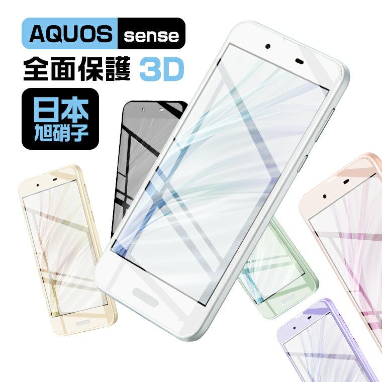 AQUOS sense SHV40 ガラスフィルム AQUOS sense SH-01K 保護フィルム 3D アクオス センス 液晶保護フィルム 日本旭硝子 強化ガラス 全面保護 5型 衝撃吸収 送料無料