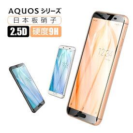 AQUOS sense 2 保護フィルム AQUOS sense plus ガラスフィルム AQUOS sense フィルム アクオス センス 2 SIMフリー 強化ガラスシート 液晶保護フィルム 国産ガラス 送料無料
