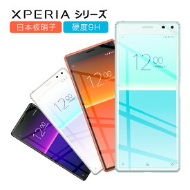 Xperia XZ1 SO-01K ドコモ フィルム 強化 Xperia XZ1 SOV36 au ガラスフィルム Xperia XZ1 液晶保護フィルム エクスペリア XZ1 ガラスシート 硬度9H 日本板硝子 指紋防止 送料無料