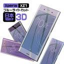 Sony Xperia XZ1 SO-01K ガラスフィルム ブルーライトカット Xperia XZ1 SOV36 保護フィルム ブルーライト エクスペリ…