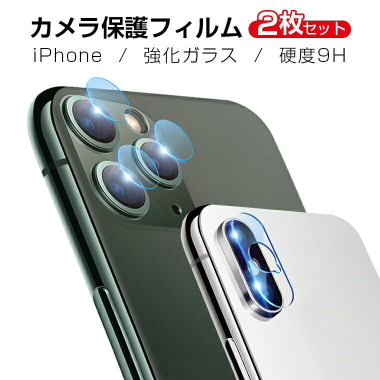 2枚セット iPhone XS カメラ保護 ガラスフィルム iPhone XS Max XR カメラフィルム iPhone X レンズ保護フィルム 強化 アイフォン テン カメラ液晶保護カバー 硬度9H 自動吸着 超薄 送料無料 クリスマス