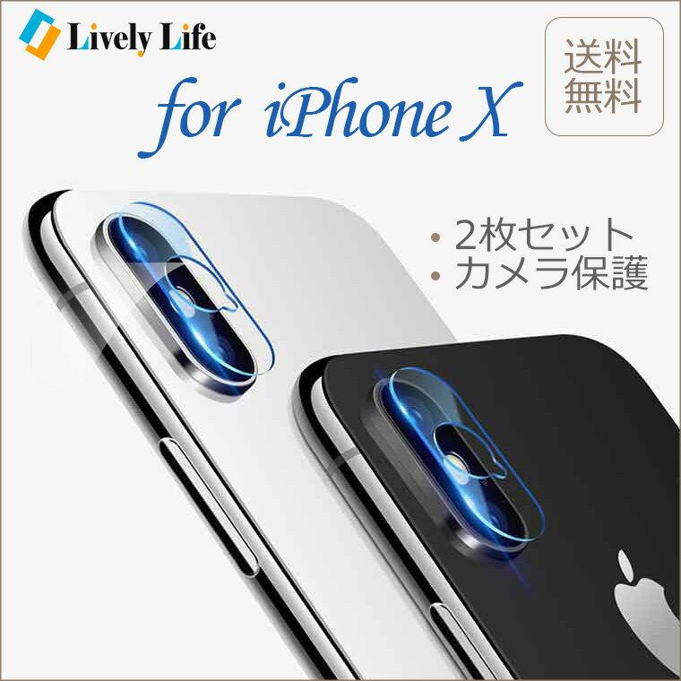 2枚セット iPhone X(テン) カメラ保護 ガラスフィルム iPhoneX カメラフィルム アイフォン X レンズ保護フィルム 強化 アイフォン テン カメラ液晶保護カバー 硬度9H 自動吸着 超薄 送料無料
