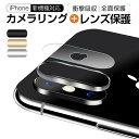 【レンズ保護リング+カメラ保護フィルム】iPhone XS(テンエス) カメラ用ガラスフィルム iPhone XS Max カメラリング …