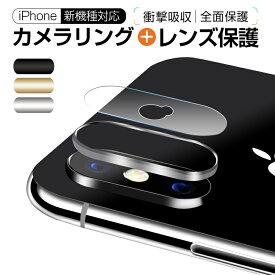 【レンズ保護リング+カメラ保護フィルム】iPhone XS(テンエス) カメラ用ガラスフィルム iPhone XS Max カメラリング 全面 アイフォン テン 強化ガラス レンズ液晶保護フィルム フルカバー アルミ合金 気泡ゼロ 送料無料