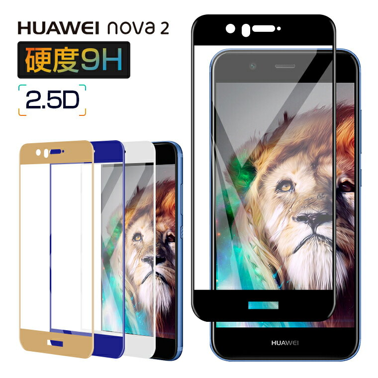 HUAWEI nova 2 ガラスフィルム nova 2 HWV31 au 保護フィルム 全面 ファーウェイ ノヴァ ツー 強化ガラス 液晶保護フィルム フルカバー 5インチ 硬度9H 2.5D 送料無料 クリスマス 忘年会 ギフト
