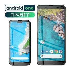 京セラ Android One S5 フィルム Y!mobile Android One S4 強化ガラス ワイモバイル アンドロイド ワン S4 ガラスフィルム 液晶保護シート 日本板硝子素材 5インチ 気泡防止 送料無料