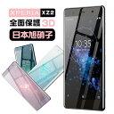 Xperia XZ2 SO-03K ガラスフィルム 3D Xperia XZ2 SOV37 保護フィルム 全面 エクスぺリア XZ2 702SO 強化ガラス 日本…
