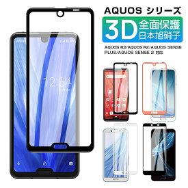 【楽天3位獲得】AQUOS R3 保護フィルム 3D AQUOS R2 SH-03K SHV44 SHV42 706SH ガラスフィルム 全面 AQUOS sense 2 SH-01L SHV43 強化ガラス アクオス AQUOS sense plus SH-M07 液晶保護フィルム docomo au Softbank 日本旭硝子 フルカバー 硬度9H 送料無料