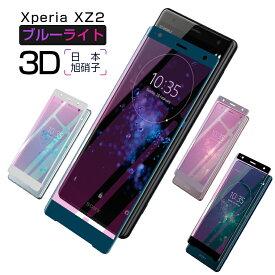 【クーポン利用で10%OFF】SONY Xperia XZ2 ガラスフィルム ブルーライトカット Xperia XZ2 SO-03K ドコモ 保護フィルム 目に優しい XZ2 SOV37 au 全面強化ガラス エクスぺリア XZ2 702SO Softbank 液晶保護シート 日本旭硝子 3D曲面 目を守る 極薄 耐衝撃 送料無料