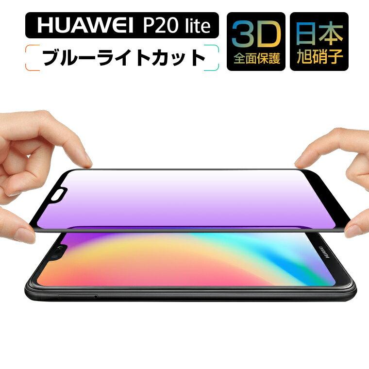 【目を守る】HUAWEI P20 lite ガラスフィルム ブルーライトカット HUAWEI P20 lite SIMフリー 液晶保護フィルム 目に優しい ファーウェ P20 ライト 強化ガラス 全面保護 HWV32 au HWU34 UQ 保護シート 日本旭硝子 3D曲面 極薄 耐衝撃 送料無料
