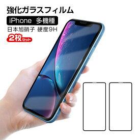 【2枚セット】iPhone X/XS ガラスフィルム iPhone XS Max 強化ガラス 保護フィルム iPhone XR 液晶保護フィルム アイフォン8 8Plus アイフォン7 7Plus アイフォン7 7 プラス スマホ 保護シート 耐衝撃 日本旭硝子社製ガラス 送料無料