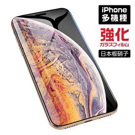 新型 iPhone 11 ガラスフィルム iPhone 11 Pro Max 保護フィルム iPhone 11 Pro 強化ガラス iPhone XR/XS/X 保護シート アイフォン XS Max ガラスシート アイフォン 8/7 液晶フィルム 耐衝撃 日本板硝子 2.5D 送料無料