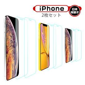 【2枚セット】iPhone 11 ガラスフィルム iPhone 11 Pro/11 Pro Max 液晶保護フィルム iPhone XR XS X ガラスシート iPhone XS Max 保護フィルム アイフォン 8/7 ガラスシール 日本板硝子 高光沢 耐衝撃 超透過率 送料無料