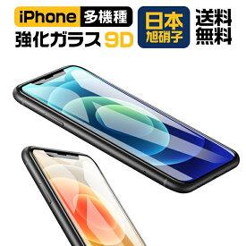 【高評価4.4点】iPhone 11 iPhone 11 Pro 保護フィルム ブルーライトカット 9D iPhone XR XS X 強化ガラスフィルム 目に優しい 覗き見防止 iPhone 11 Pro Max XS Max 液晶保護フィルム アイフォン 8 Plus 7 Plus 8/7 フルカバー 日本旭硝子 キズ防止 気泡ゼロ 送料無料