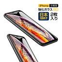 【クーポン利用で10%OFF】【高評価★4.58】【90日間完全保証】iPhone ガラスフィルム 2点セット 9D iPhone XS Max iPh…