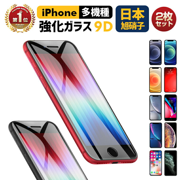 【超お得な2点セット】iPhone XS ガラスフィルム 9D iPhone XS Max 液晶保護フィルム iPhone X XR 国産ガラスシート iPhone 8 アイフォン 7 保護シール フルカバー 指紋防止 耐衝撃 送料無料