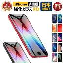 【楽天1位獲得】2点セット iPhone 11 iPhone 11 Pro ガラスフィルム ブルーライトカット 覗き見防止 9D iPhone 11 Pro…