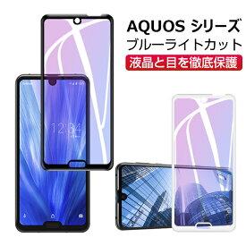 【目を守る】AQUOS R3 フィルム ブルーライトカット 3D曲面 AQUOS sense2 SH-01L SHV43 ガラスフィルム 目に優しい AQUOS R3 SH-04L SHV44 液晶保護フィルム アクオス センス2 強化ガラス さらさら 全面保護 耐衝撃 気泡ゼロ 送料無料