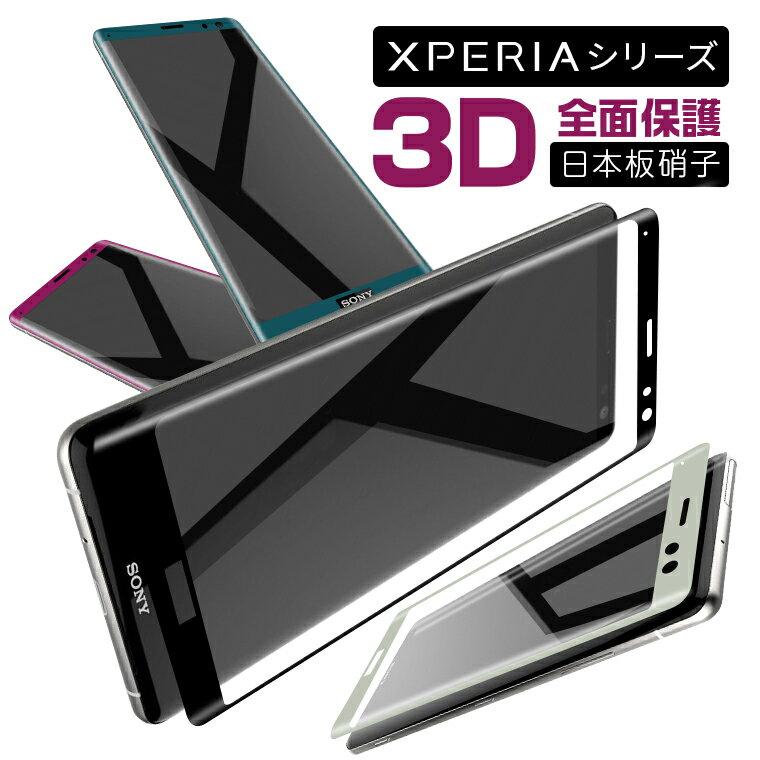 【3D全面保護】Sony Xperia XZ3 フィルム Xperia XZ3 ガラスフィルム SO-01L SOV39 801SO 液晶保護フィルム ソニー エクスペリア XZ3 強化ガラスシート 日本板硝子社製ガラス さらさら 耐衝撃 高光沢 送料無料 クリスマス 忘年会 ギフト