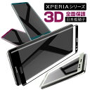 【楽天2位獲得】【3D全面保護】Xperia XZ3 XZ2 XZ1 ガラスフィルム Xperia 8 Xperia 5 Xperia 1 Ace 液晶保護フィルム…
