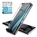 【3D全面保護】Sony Xperia 5 フィルム Xperia XZ3 ガラスフィルム SO-01M SOV41 SO-01L SOV39 801SO 液晶保護フィル…