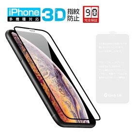 iPhone 11 ガラスフィルム 全面保護 iPhone 11 Pro フィルム 3D iPhone 11 Pro Max 強化ガラスフィルム iPhone XR iPhone XS/X/XS Maxアイフォン 8/7 フィルム ガラス 9H硬度 耐衝撃 さらさら 送料無料