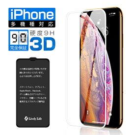 iPhone 11 Pro ガラスフィルム 全面保護 iPhone 11 フィルム 3D曲面 iPhone 11 Pro Max ガラスフィルム iPhone XR/XS/X 保護フィルム iPhone XS Max アイフォン 8/7 シート ガラス さらさら 送料無料