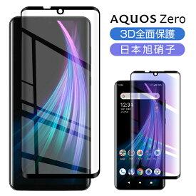 AQUOS zero 2 保護フィルム ブルーライトカット 3D曲面 AQUOS zero ガラスフィルム AQUOS zero2 SH-01M SHV47 フィルム 全面保護 AQUOS zero SH-M10 801SH 保護シート アクオスゼロ2 スマホフィルム 日本旭硝子 耐衝撃 ギフト