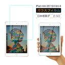【高感度タッチ対応】2019 iPad mini5 フィルム ガラスフィルム アイパッド ミニ 2019 第五世代 強化ガラス iPad mini…