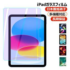 iPad Air4 2020最新型 ガラスフィルム iPad 10.2 第8世代 iPad Pro 11 ガラスフィルム ブルーライトカット アイパッド Air 2019 Pro 10.5インチ 液晶保護フィルム 第7世代 A2197 A2200 A2198 日本板硝子 2.5D 耐衝撃 硬度9H 指紋防止 気泡ゼロ 高感度タッチ 送料無料