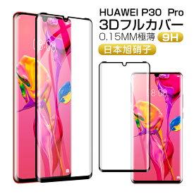 HUAWEI P30 Pro ガラスフィルム 旭硝子 3D HUAWEI P30 Pro 強化ガラスフィルム 耐衝撃 硬度9H ファーウェイ P30 プロ 液晶保護フィルム フルカバー 全面保護 P30 Pro 保護シール 指紋防止 0.15mm 送料無料