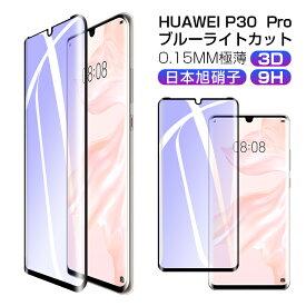 【ブルーライトカット】HUAWEI P30 Pro ガラスフィルム 3D HUAWEI P30 Pro 強化ガラスフィルム 旭硝子 9H ファーウェイ P30 プロ 液晶保護フィルム ブルーライトP30 Pro 保護シール 指紋防止 0.15mm 送料無料